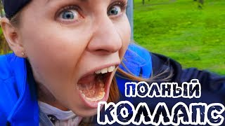 сериал ПОЛНЫЙ КОЛЛАПС! комедийный сериал. ПРЕДвыпуск
