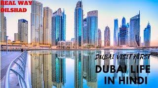 DUBAI VISIT FIRST TIME   DUBAI LIFE IN HINDI DUBAI JOBS