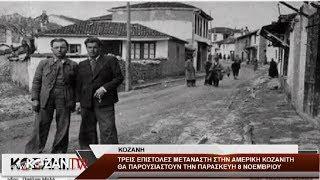 Επιστολές Κοζανίτη μετανάστη στην Αμερική παρουσιάζονται στο κοινό