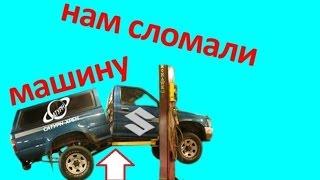 ЧТО ЛУЧШЕ❔ОФИЦИАЛЬНЫЙ АВТОСЕРВИС ИЛИ НЕТ 😂 SUZUKI & САТУРН-Р