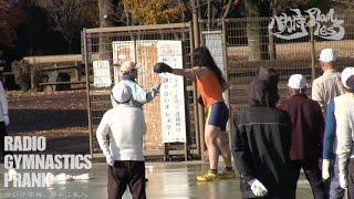 ラジオ体操、勝手に乱入〜Radio Gymnastics Prank〜