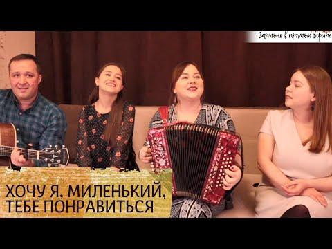 Хочу я, миленький, тебе понравиться - Светлана Кошелева, Лия Брагина, Вероника Куранмамадова