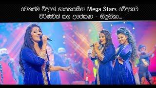 වෙනස්ම විදිහේ ගායනයකින් Mega Stars වේදිකාව වර්ණවත් කල උපේක්ෂා - නිපුනිකා.... Thumbnail