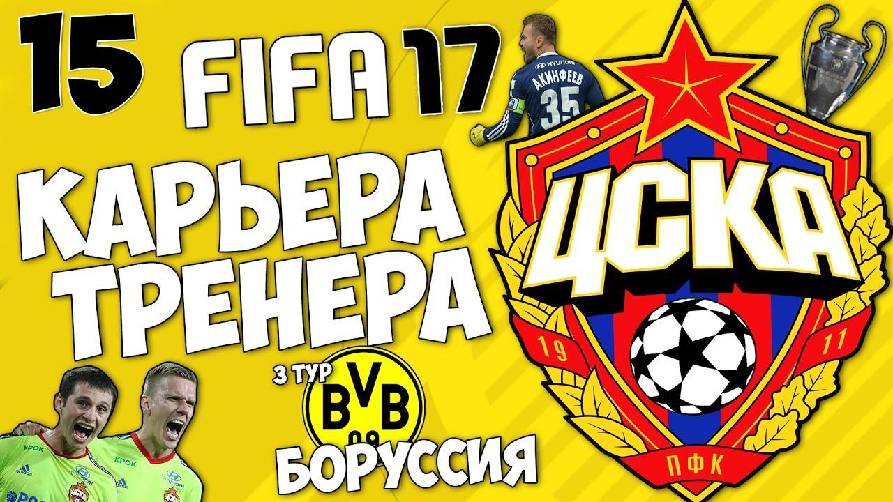 Цска боруссия лига чемпионов