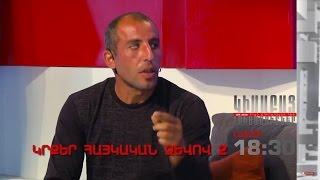 Kisabac Lusamutner anons 21 11 16 Krqer Haykakan Dzevov 2
