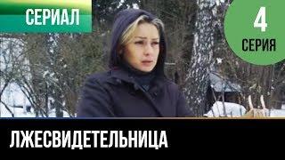 ▶️ Лжесвидетельница - 4 серия - Мелодрама | Русские мелодрамы