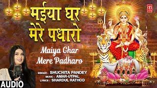 मैया घर मेरे पधारो Maiya Mere Ghar Padharo I SHUCHITA PANDEY I Devi Bhajan I Full HD Song