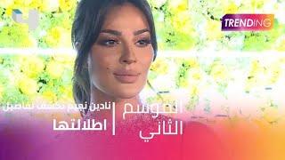 نادين نجيم تكشف تفاصيل اطلالتها وسبب قصها لشعرها