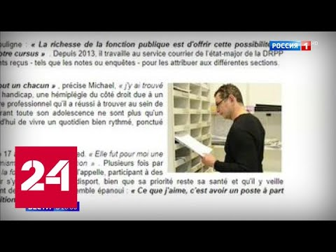 Сотрудник полицейской префектуры в Париже убил четверых коллег - Россия 24