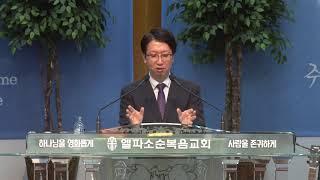 엘파소순복음교회 박창용 목사 12월 15일 주일설교 -…