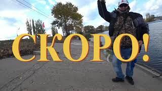Трейлер Чемпионат Воронежской области по спиннингу с берега октябрь 2019