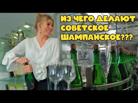 Как делают знаменитое Советское шампанское. Экскурсия с Минского завода игристых вин.
