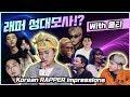 Download lagu 한국래퍼들을 성대모사하는 래퍼 등판!! Feat.올티 Korean rapper impressions with Olltii