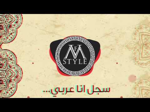 V.F.M.style - ANA ARABY ( Arabian Kasida & Trap Music )