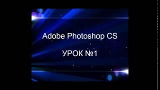 Adobe Photoshop CS, рассмотрим рабочий стол Урок №1