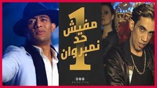 اغنية مجدي شطة محدش فينا نمبرون - الملك لك لك لك بشكل كوميدي (الجزء الاول)