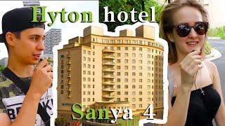 Хайнань г. Санья hyton hotel sanya 4