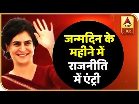 25 Unheard Stories About Priyanka Gandhi Vadra | 2019 Kaun Jeetega | ABP News
