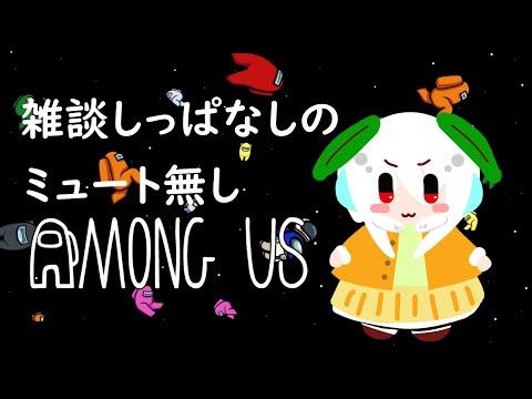 【Among Us】ミュートしない雑談Among Usコラボ【Vtuber】