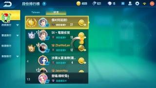 極速領域 努力爬牌台_星耀奮鬥史(╬ಠ益ಠ)