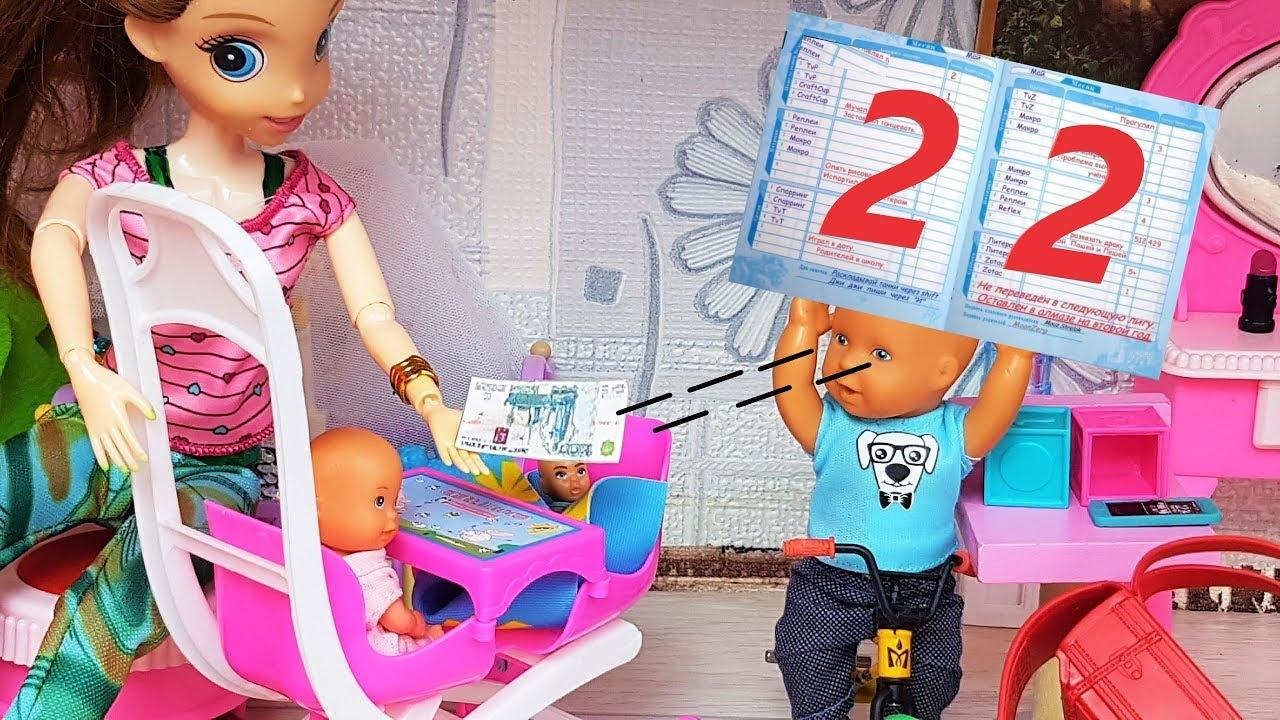 ДВОЙКИ ЗА ГОД? КАНИКУЛЫ У КАТИ И МАКСА ВЕСЕЛОЙ СЕМЕЙКИ Мультики Барби школа куклы новые