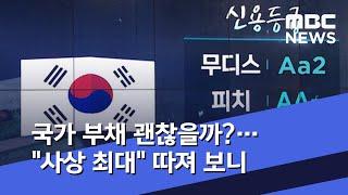 """국가 부채 괜찮을까?…""""사상 최대"""" 따져 보니 (2020.06.03/뉴스데스크/MBC)"""