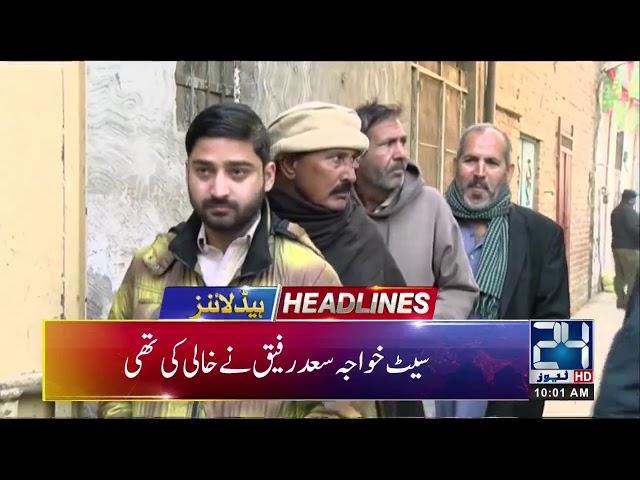 News Headlines | 10:00 AM | 13 Dec 2018 | 24 News HD