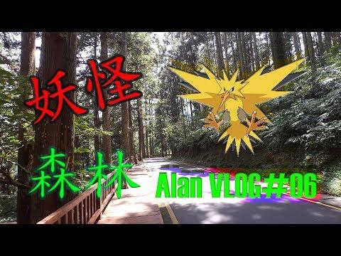 [Alan VLOG#06]天氣熱就是要去森林啊有妖怪還有Pokemon