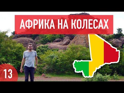 Мали. Одна из самых опасных стран Африки. Так ли это? Африка на колесах #13