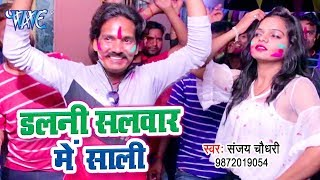 Sanjay Chaudhary का सबसे हिट गाना 2019 - Dalani Salwar Me Saali - Bhojpuri Holi Geet 2019