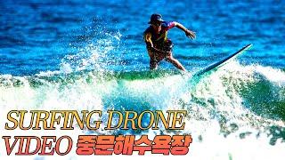 제주서핑 SURFING…