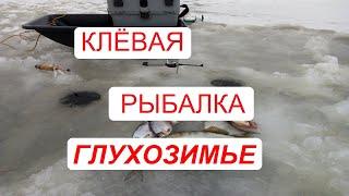 Рыбалка в глухозимье а рыбка то ловится