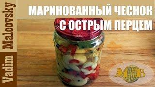 Рецепт чеснок маринованный с острым перцем. Мальковский Вадим