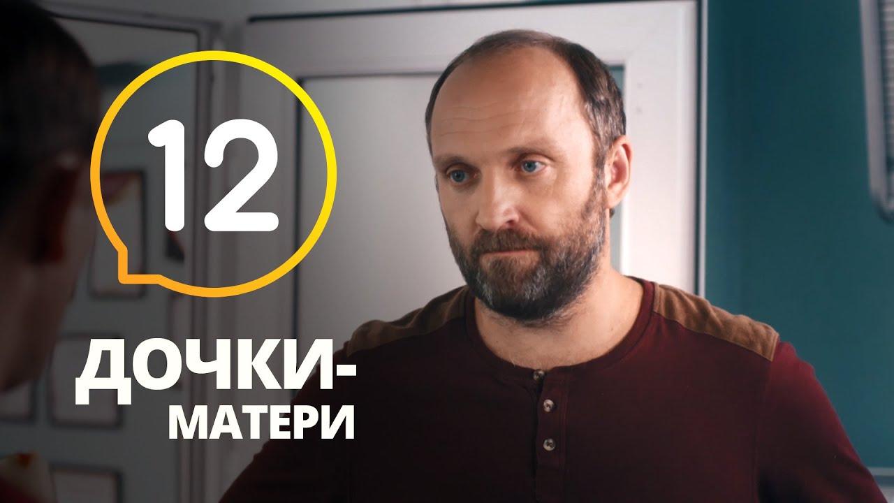 Дочки-матери 12 серия Наташа или Марина: кого выберет Игорь?