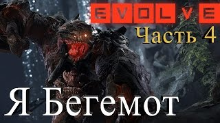 Evolve - Бегемот. Все о новом монстре