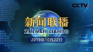 《新闻联播》 20191022 22:30| CCTV