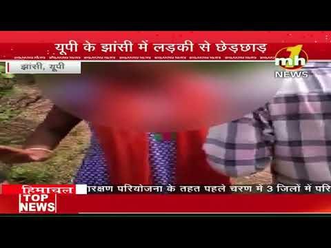 उत्तर प्रदेश के झांसी में लड़की से छेड़छाड़ का VIDEO VIRAL