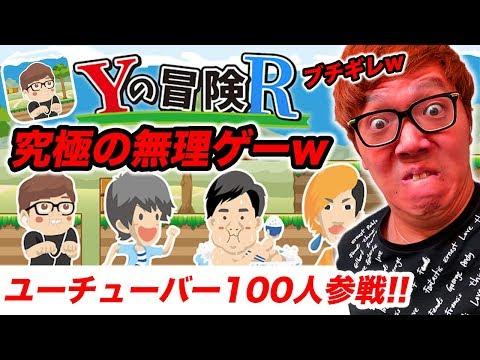 YouTuber100人参戦の究極の無理ゲーでブチギレwww【ヒカキンゲームズ】【Yの冒険R】