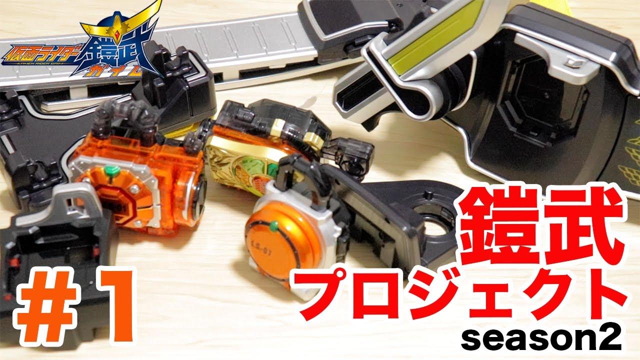 【鎧武】これが大人のための変身ベルトなのか!クオリティ高杉!!CSM戦極ドライバー 鎧武プロジェクトシーズン2 #1