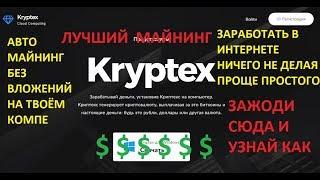 [Автозаработок на Процессоре] KRYPTEX-майнинг программа для бесплатного авто заработока