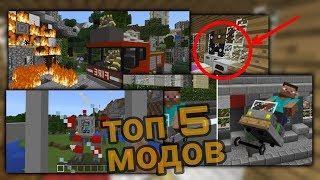 ЛУЧШИЕ МОДЫ ( АДДОНЫ ) ДЛЯ МАЙНКРАФТ 1.2.10 - ТОП 5 Модов Для Minecraft