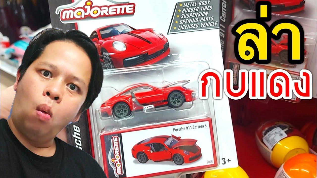 ล่ากบแดงดราม่ารถเหล็กมาจอเร็ต Porsche911 Carrera S Majorette|C2Kun