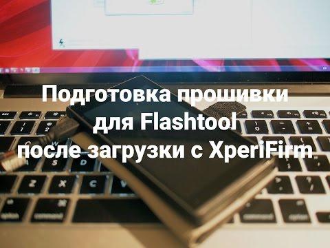 Подготовка прошивки для Flashtool после загрузки с XperiFirm