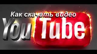 Как скачать видео c YouTube