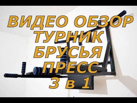 Турник брусья пресс. Купить настенный турник 3 в 1из YouTube · Длительность: 1 мин13 с