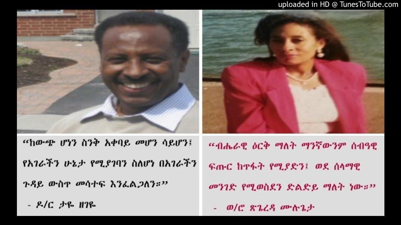 Interview with dr taye zegeye and tsigereda mulugeta sbs amharic