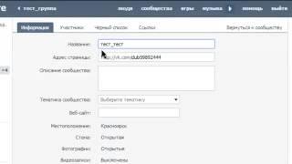 Как изменить название группы Вконтакте