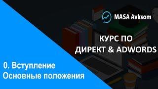 0. Курс професійної налаштуванні Яндекс Діректа і Google Adwords (від 10 000 запитів)