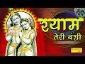 Shyam Teri Bansi || श्याम तेरी बंसी || राधा कृष्ण का मधुर रास || New Song 2017
