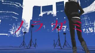 Noragami ノラガミ - Opening Goya no Machiawase 60 FPS.